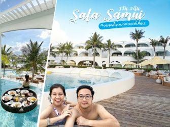 พักบ้าง อะไรบ้าง @SALA Samui Chaweng Beach Resort 3 วัน 2 คืน สวยจนไม่อยากออกไปไหน…