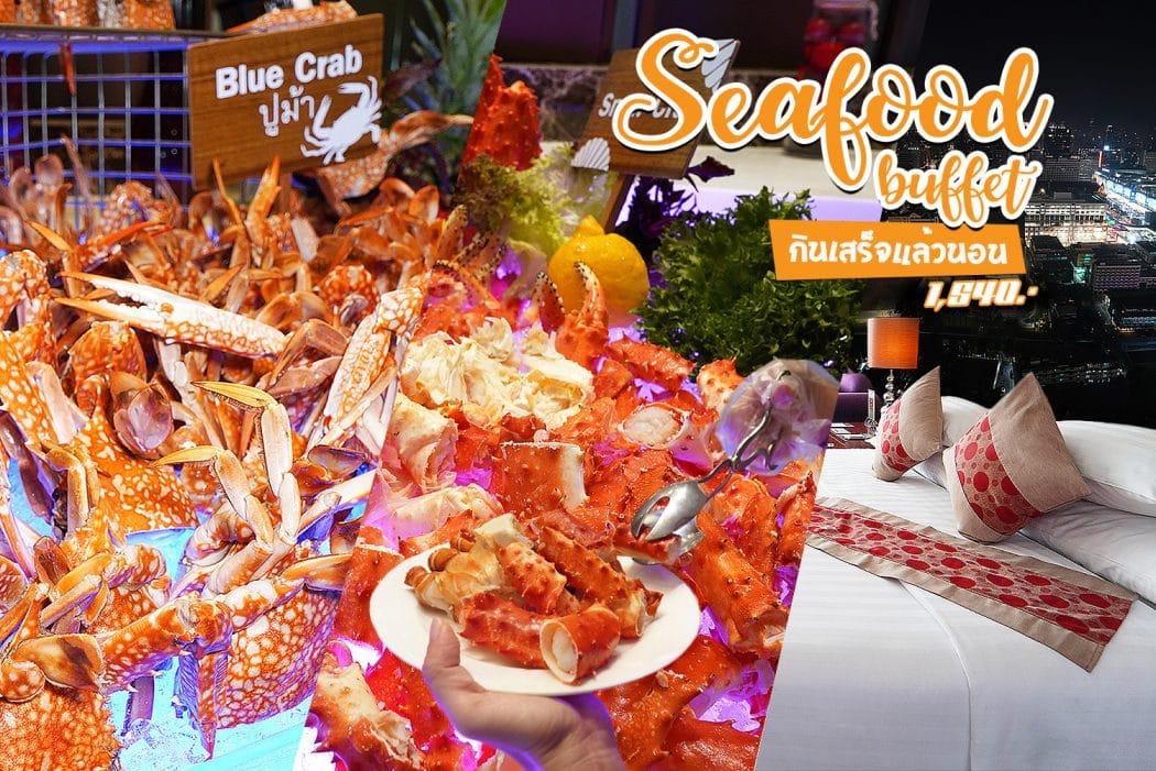Seafood Buffet Free Staycation The Berkeley Hotel Pratunam 00