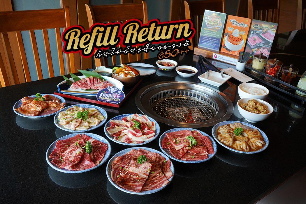 Refill Return No6 at YUU 0