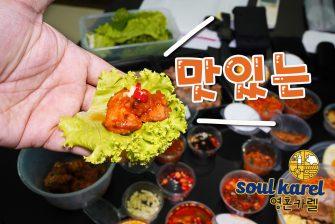 ชุดหมูย่างเกาหลี จับแช ปลาหมึกผัดโคชูจัง… อาหารเกาหลีเดลิเวอรี่ (Soul Karel) อร่อยทู้กอย่าง สั่งเลยมะ ^^