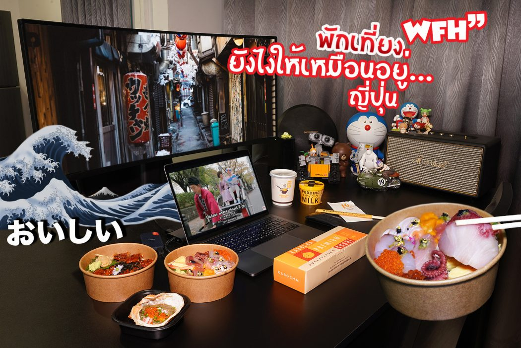 KABOCHA Premium Delivery Work From Home at Japan 0