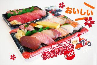 """จองคิวกินที่ร้านไม่ทัน สั่ง """"ซูชิสายพาน 100 เยน"""" Sushiro อันดับหนึ่งในญี่ปุ่น มากินที่บ้านก็ได้เนอะ ^^"""