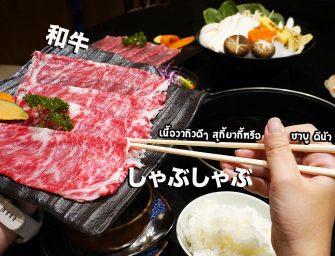 อย่างฟิน เนื้อวากิว A4 ลายหินอ่อน Shabu Shabu หอมปลาแห้ง & Sukiyaki เข้มข้น จิ้มกับไข่ดิบแล้วกำลังดี @YUU ไปกินกันมั๊ยครับ