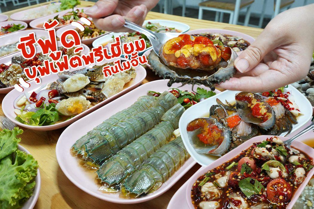 Khun Nine Taley Dong Seafood Premium Buffet 0