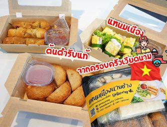 """กินอาหารเวียดนามเพื่อสุขภาพ """"แหนมเนืองนายช่าง"""" หมูยอทอด หมูพันหอม ปอเปี๊ยะทอด ต้นตำรับจากครอบครัวเวียดนาม"""