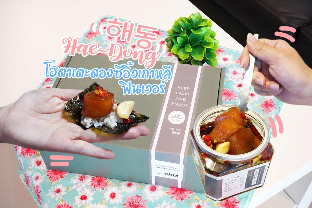 Hae-Dong Korean Premium Secret Recipe 0
