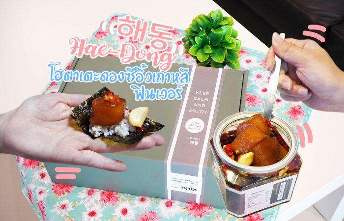 หอยเชลล์ ฮามาจิ ทูน่า แซลมอน กุ้งดองซีอิ๊วเกาหลี พรีเมี่ยม Hae-Dong Ultimate Box ต้องสั่งแล้วแหละ… อร่อยมาก