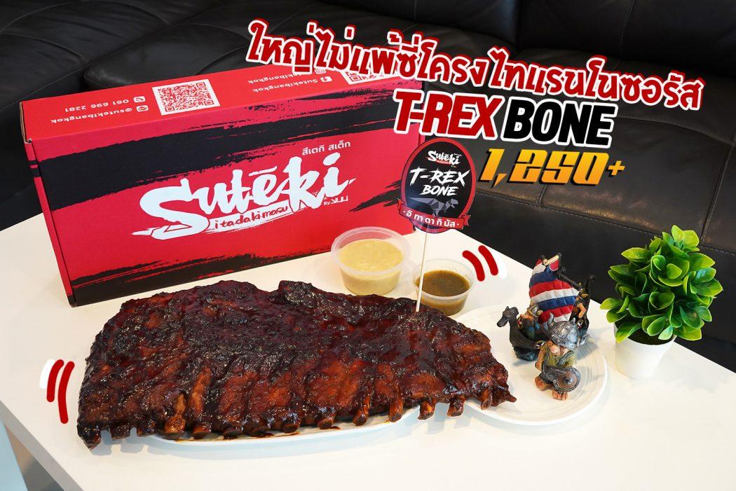 SUTEKI Steak By YUU T-REX BONE 3