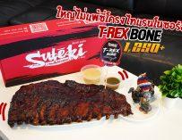 ซี่โครงหมูบาร์บีคิว SUTEKI Steak By YUU (อร่อยมาก) ใหญ่ไป๊ !!! หรือจะเป็นซี่โครงไทแรนโนซอรัสจริงๆ น้า…