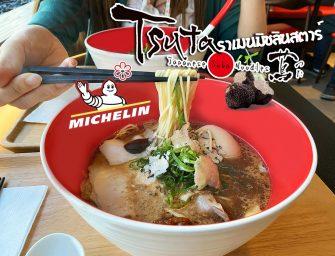 """ชิมราเมนมิชลินสตาร์ """"Tsuta Japanese Soba Noodles"""" ราเมนเส้นโซบะ ส่งตรงจากโตเกียว @Central World"""