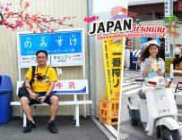 เที่ยวบางแสนเหมือนไปญี่ปุ่น Nomisuke Matcha ญี่ปุ่น@บางแสน ไม่เหมือนญี่ปุ่นตรงไหนให้เอาปากกามาวง ห้า ห้า ห้า…