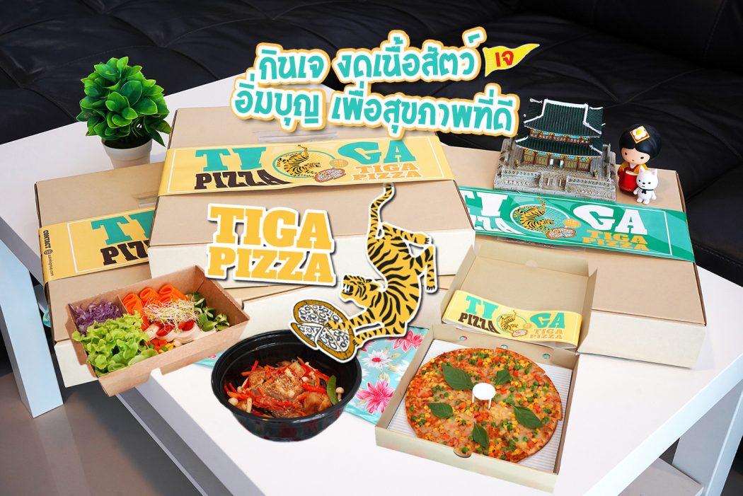 TIGA PIZZA J PROMOTION 0