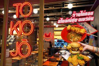 แนะนำให้ชิม TO-KIO-JO ไก่ทอดฟิวชั่นลูกครึ่ง อเมริกัน ญี่ปุ่น ไปที่ร้านแล้วนึกถึงพ่อพระเอก Tokyo Drift (Fast & Furious) อร่อยมากขอบอก…